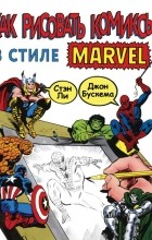 Стэн Ли - Как рисовать комиксы в стиле Марвел