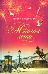Ирина Богданова - Многая лета