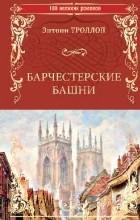 Энтони Троллоп - Барчестерские башни