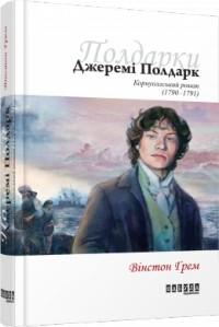 Вінстон Ґрем - Джеремі Полдарк