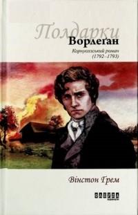 Вінстон Ґрем - Ворлеґан