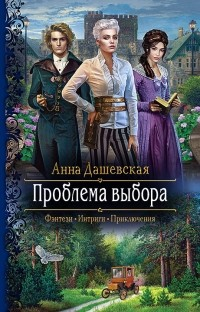 Анна Дашевская - Проблема выбора