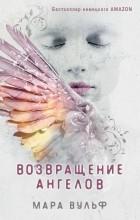 Мара Вульф - Возвращение ангелов