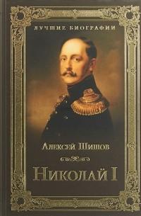 Алексей Шишов - Николай I.