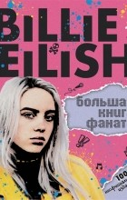 - Billie Eilish. Большая книга фаната