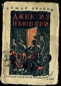 Томас Делони - Джек из Ньюбери, Томас из Ридинга (сборник)