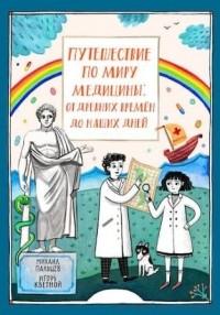 - Путешествие по миру медицины: от древних времен до наших дней
