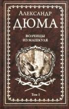 Александр Дюма - Волчицы из Машкуля. Том 1