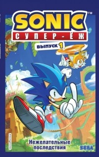 Йэн Флинн - Sonic. Нежелательные последствия. Комикс. Выпуск 1