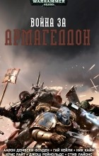 антология - Война за Армагеддон