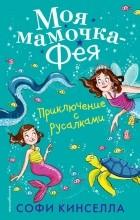 Софи Кинселла - Приключение с русалками