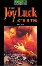 Эми Тан - The Joy Luck Club