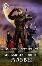 Дмитрий Серебряков - Восьмой уровень. Альвы