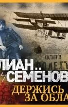 Юлиан Семенов - Держись за облака