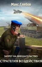 Макс Глебов - Стратегия воздействия