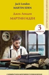 Джек Лондон - Martin Eden