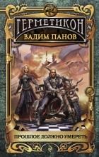 Вадим Панов - Прошлое должно умереть