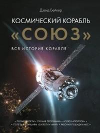 Дэвид Бейкер - Космический корабль