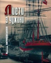 Ярослав Окуневський - Листи з чужини