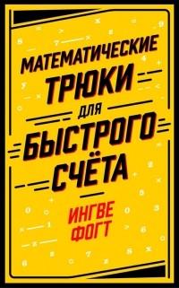 Ингве Фогт - Математические трюки для быстрого счета