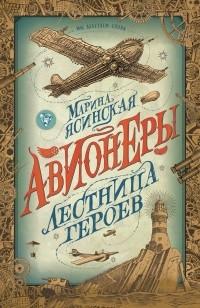 Марина Ясинская - Авионеры. Лестница героев
