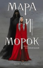 Лия Арден - Мара и Морок