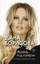 Дана Борисова - Жизнь под кайфом