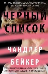 Чандлер Бейкер - Черный список