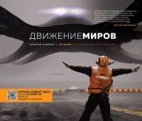 Алексей Андреев - Артбук с дополненной реальностью. Движение миров