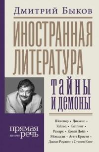 Дмитрий Быков - Иностранная литература: тайны и демоны