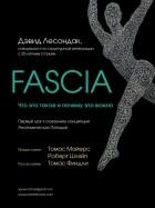 Дэвид Лесондак - Fascia. Чем она является и как работает