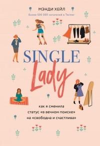 Мэнди Хейл - Single lady. Как я сменила статус
