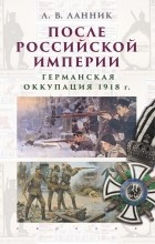 Леонтий Ланник - После Российской империи. Германская оккупация 1918 г.