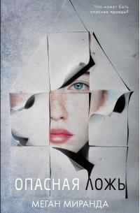Меган Миранда - Опасная ложь