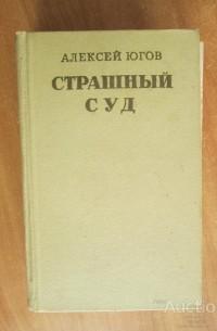 Алексей Югов - Страшный суд