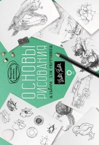 Неизвестный автор - Основы рисования. Альбом для скетчинга