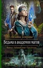 Мелина Боярова - Ведьма в академии магов