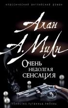 Алан Милн - Очень недолгая сенсация