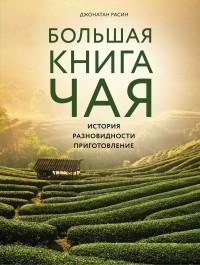 Джонатан Расин - Большая книга чая