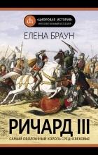 Елена Браун - Ричард III