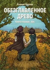 Ксения Перова - Книга первая. Айк