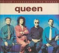 Питер К. Хоугэн - Полный путеводитель по музыке Queen