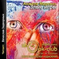 Анжела Марсонс - Злые игры