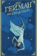 Нил Гейман - Звездная пыль