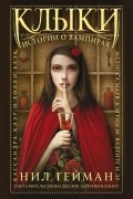 - Клыки: истории о вампирах