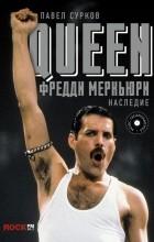 Павел Сурков - Queen. Фредди Меркьюри: наследие