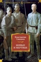 Константин Симонов - Живые и мертвые (сборник)