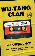 Ламонт Хокин - Wu-Tang Clan. Исповедь U-GOD. Как 9 парней с района навсегда изменили хип-хоп