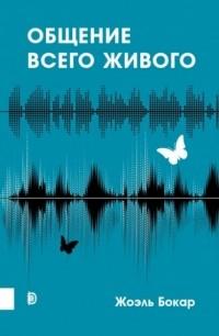 Жоэль Бокар - Общение всего живого