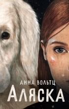 Анна Вольтц - Аляска